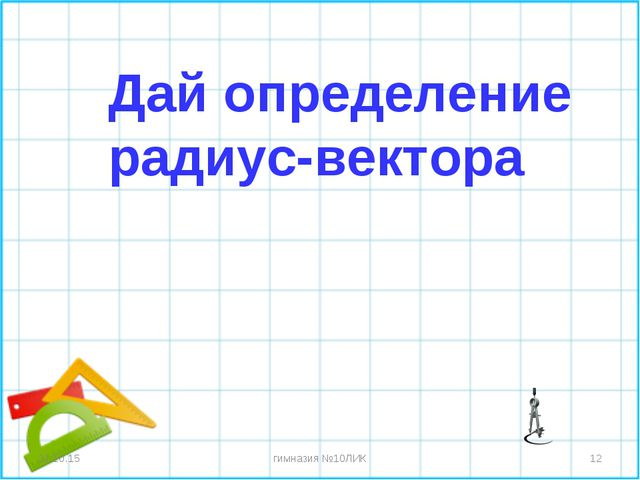 * гимназия №10ЛИК * Дай определение радиус-вектора гимназия №10ЛИК