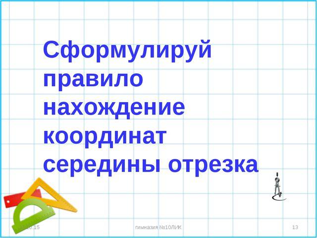 * гимназия №10ЛИК * Сформулируй правило нахождение координат середины отрезка...