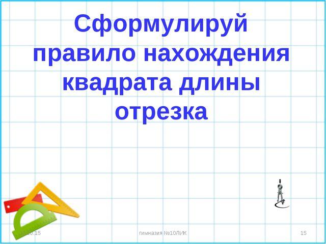 Сформулируй правило нахождения квадрата длины отрезка * * гимназия №10ЛИК гим...