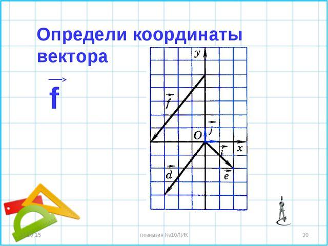 * * гимназия №10ЛИК Определи координаты вектора f гимназия №10ЛИК