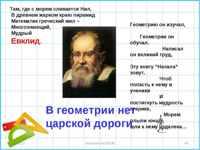 * * гимназия №10ЛИК В геометрии нет царской дороги Там, где с морем сливается...