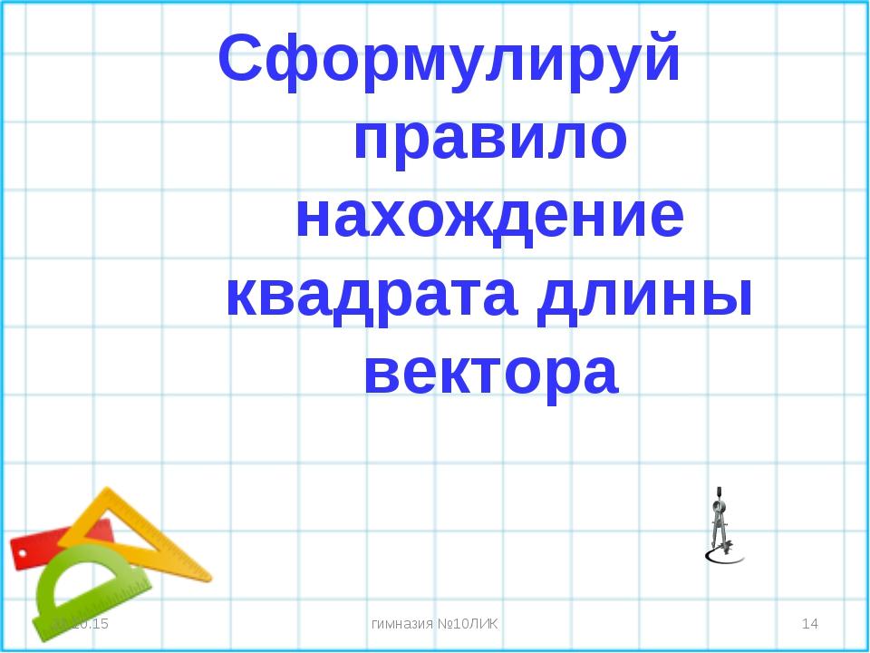 Сформулируй правило нахождение квадрата длины вектора * * гимназия №10ЛИК гим...