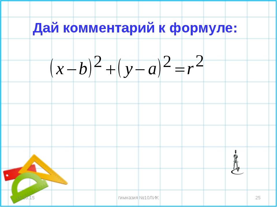 * гимназия №10ЛИК * Дай комментарий к формуле: гимназия №10ЛИК