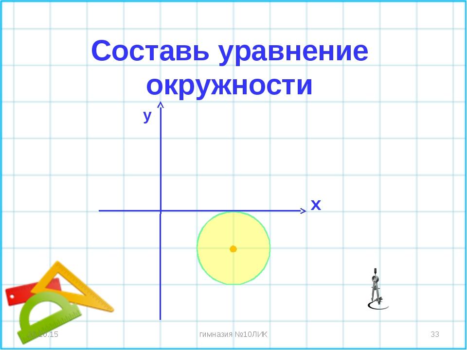 * * гимназия №10ЛИК Составь уравнение окружности гимназия №10ЛИК