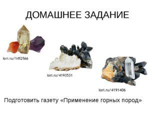 ДОМАШНЕЕ ЗАДАНИЕ Подготовить газету «Применение горных пород»