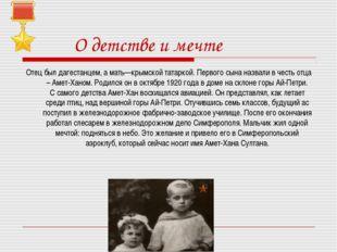 О детстве и мечте Отецбыл дагестанцем, а мать—крымской татаркой. Первого сын