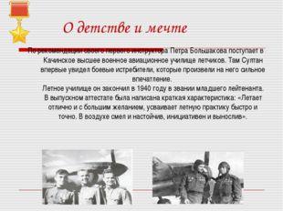 О детстве и мечте По рекомендации своего первого инструктора Петра Большакова