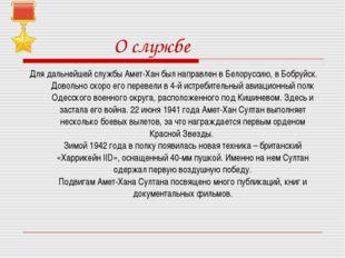 О службе Для дальнейшей службы Амет-Хан был направлен в Белоруссию, в Бобруйс