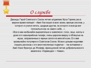 О службе Дважды Герой Советского Союза летчик-штурмовик Муса Гареев уже в мир