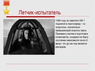 Летчик-испытатель В 1958 году на самолете НМ-1 поднялся в стратосферу – со с