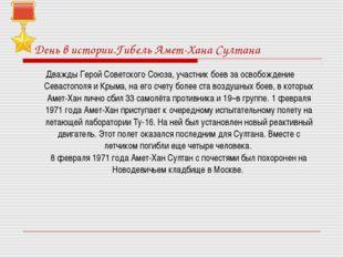 День в истории.Гибель Амет-Хана Султана Дважды Герой Советского Союза, участ