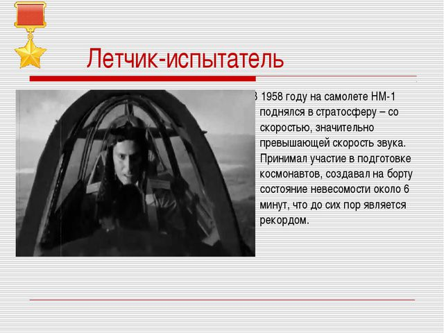 Летчик-испытатель В 1958 году на самолете НМ-1 поднялся в стратосферу – со с...