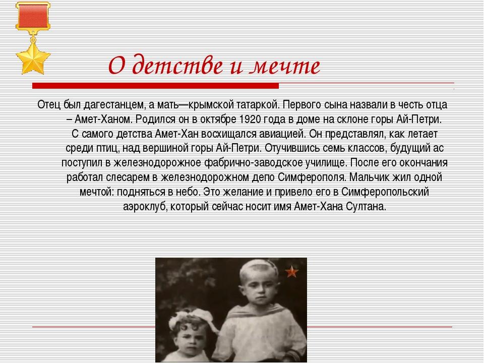 О детстве и мечте Отецбыл дагестанцем, а мать—крымской татаркой. Первого сын...