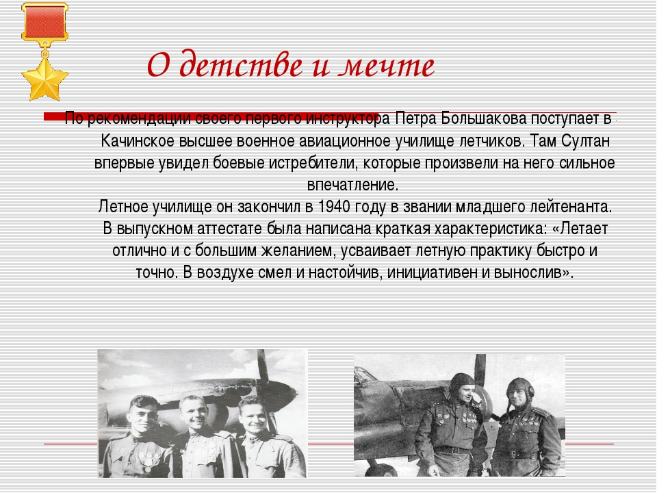 О детстве и мечте По рекомендации своего первого инструктора Петра Большакова...