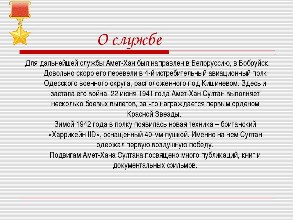 О службе Для дальнейшей службы Амет-Хан был направлен в Белоруссию, в Бобруйс...