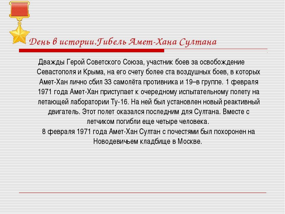 День в истории.Гибель Амет-Хана Султана Дважды Герой Советского Союза, участ...