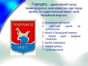Городец – древнейший город Нижегородского края известен, как город-музей. Он