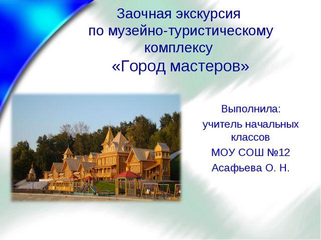 Заочная экскурсия по музейно-туристическому комплексу «Город мастеров» Выполн...