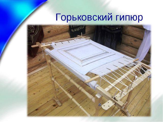 Горьковский гипюр