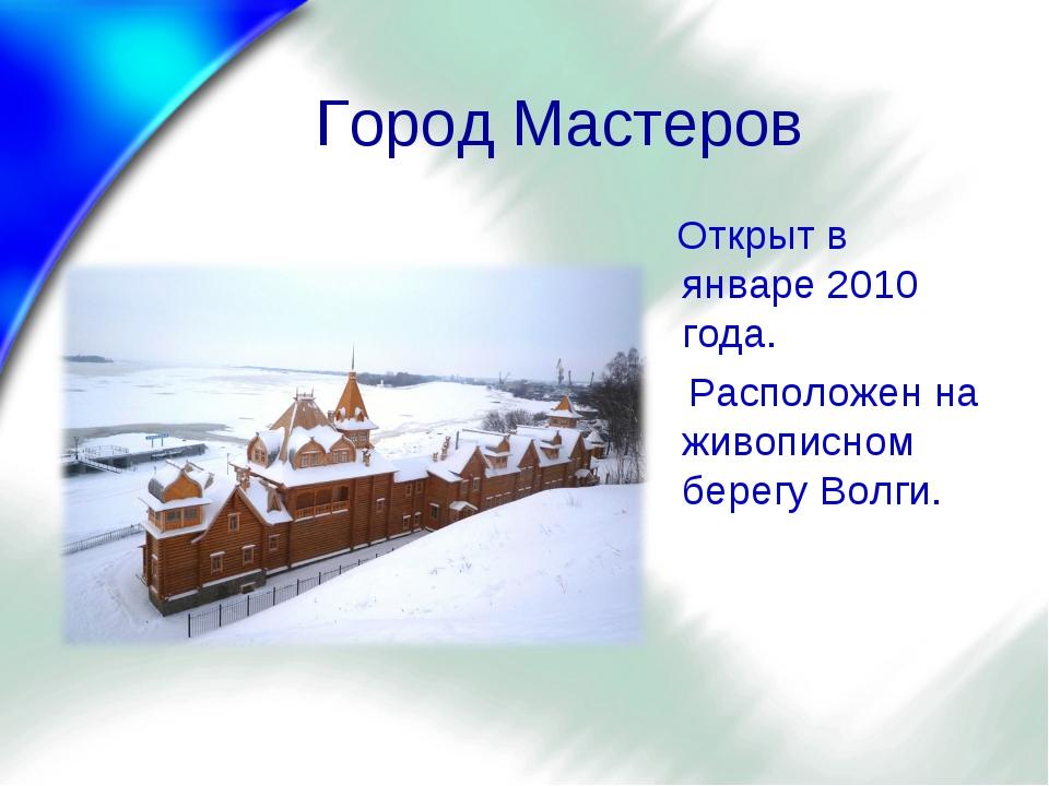 Город Мастеров Открыт в январе 2010 года. Расположен на живописном берегу Вол...