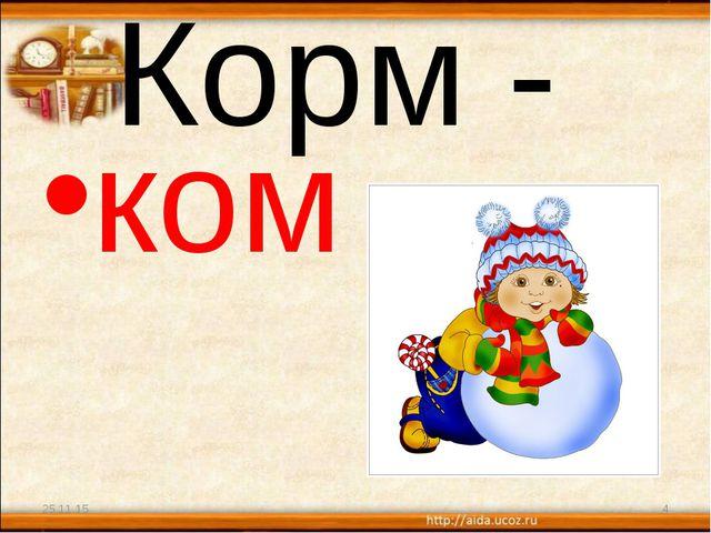 Корм - ком * *