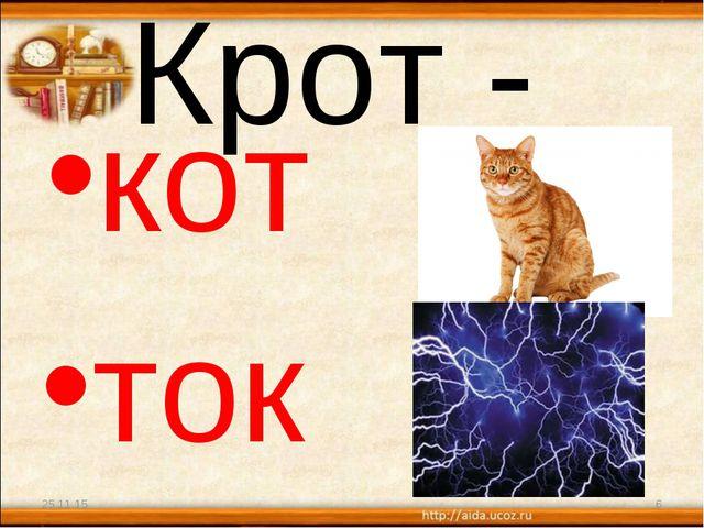 Крот - кот ток * *
