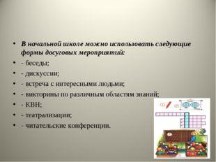 В начальной школе можно использовать следующие формы досуговых мероприятий: -