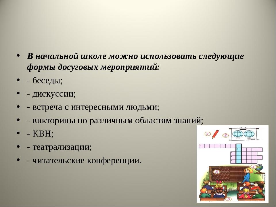В начальной школе можно использовать следующие формы досуговых мероприятий: -...