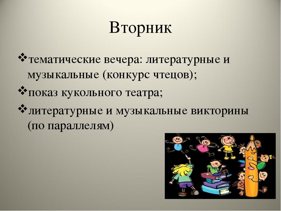 Вторник тематические вечера: литературные и музыкальные (конкурс чтецов); пок...