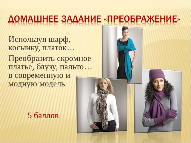 Используя шарф, косынку, платок… Преобразить скромное платье, блузу, пальто…...