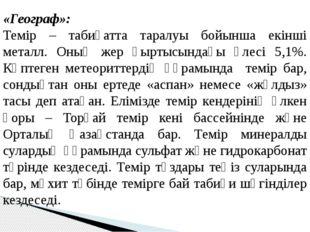 «Географ»: Темір – табиғатта таралуы бойынша екінші металл. Оның жер қыртысын