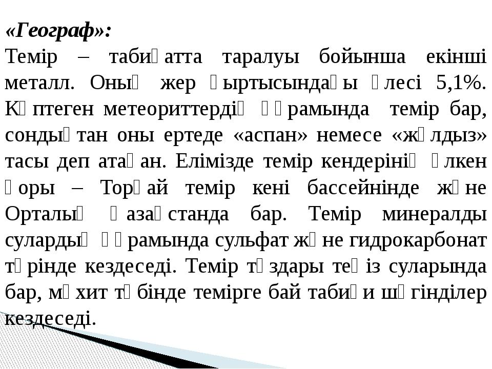 «Географ»: Темір – табиғатта таралуы бойынша екінші металл. Оның жер қыртысын...