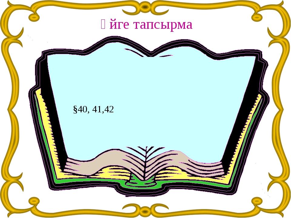 §40, 41,42 Үйге тапсырма