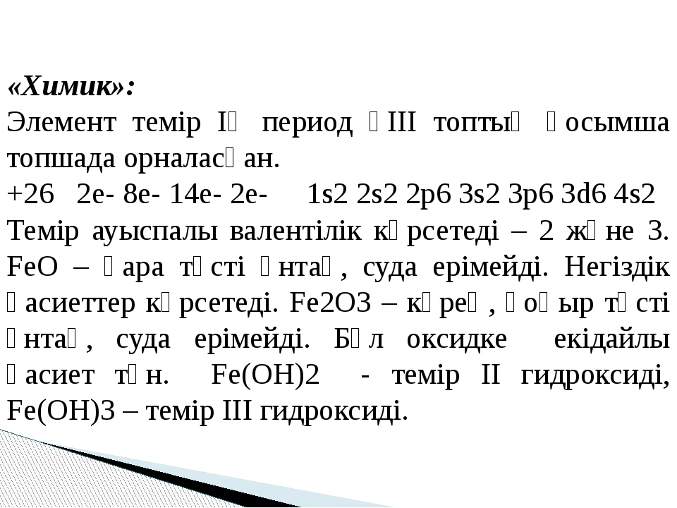 «Химик»: Элемент темір ІҮ период ҮІІІ топтың қосымша топшада орналасқан. +26...