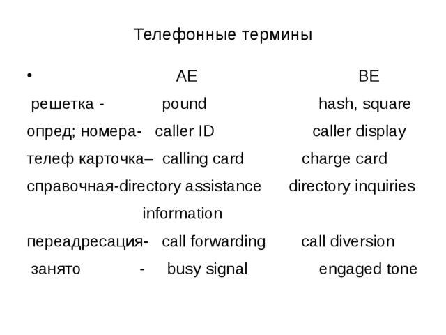 Телефонные термины АЕ ВЕ решетка - pound hash, square опред; номера- caller I...