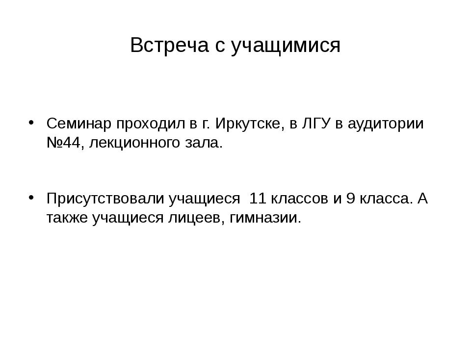 Встреча с учащимися Семинар проходил в г. Иркутске, в ЛГУ в аудитории №44, ле...