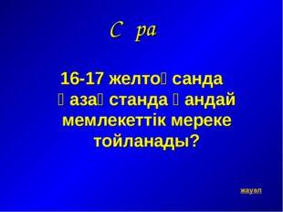 Сұрақ 16-17 желтоқсанда қазақстанда қандай мемлекеттік мереке тойланады? жауап