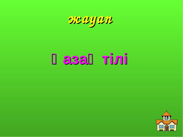 жауап Қазақ тілі