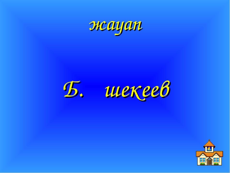 жауап Б.Әшекеев
