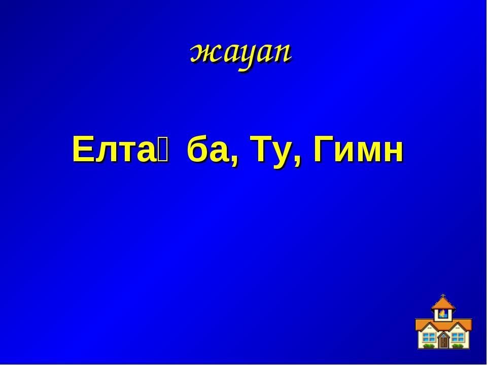 жауап Елтаңба, Ту, Гимн