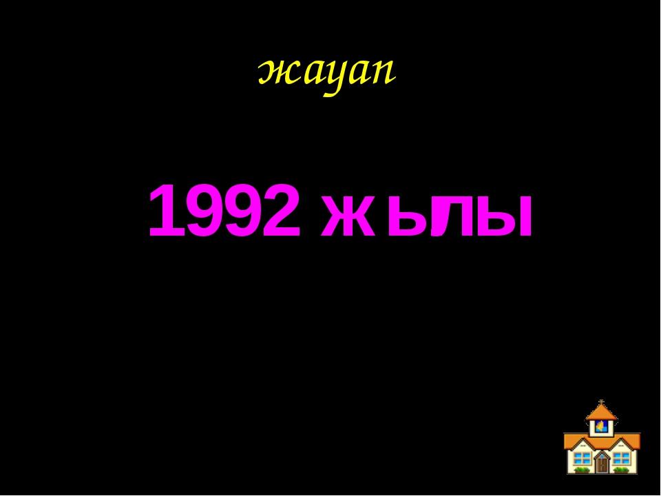 жауап 1992 жылы