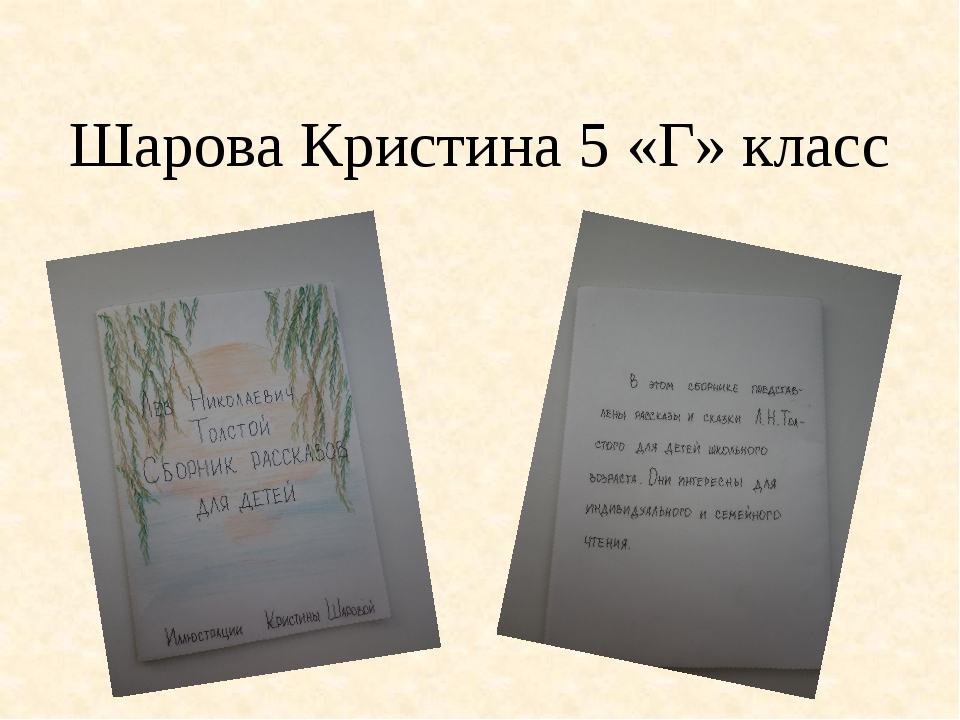 Шарова Кристина 5 «Г» класс
