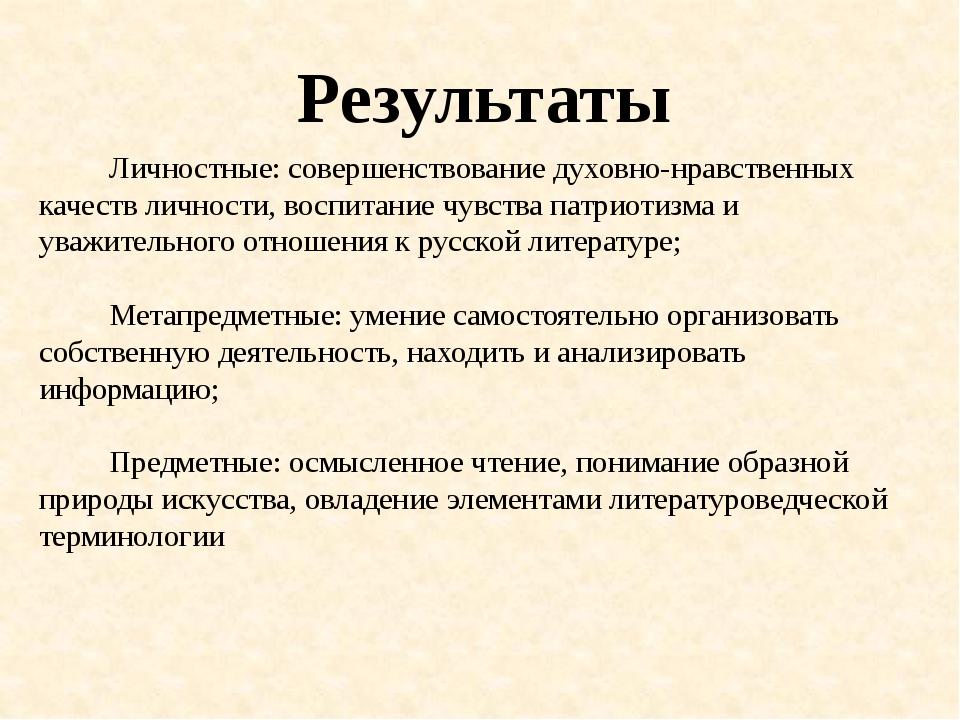 Личностные: совершенствование духовно-нравственных качеств личности, воспита...