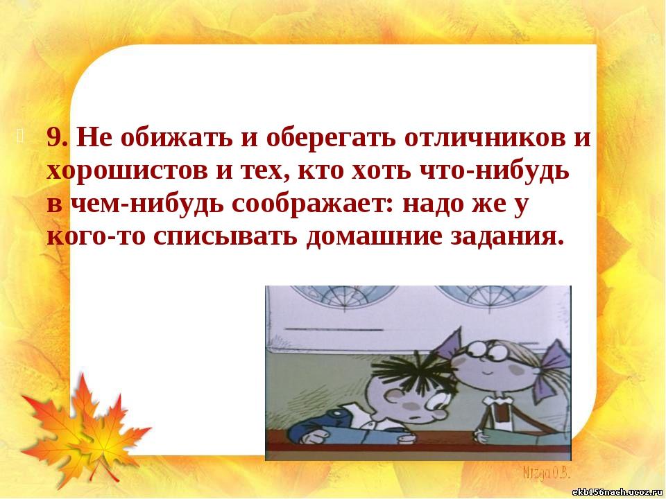 9. Не обижать и оберегать отличников и хорошистов и тех, кто хоть что-нибудь...