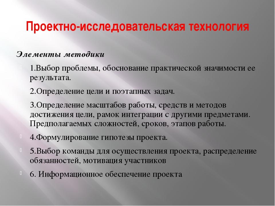 Проектно-исследовательская технология Элементы методики 1.Выбор проблемы, обо...