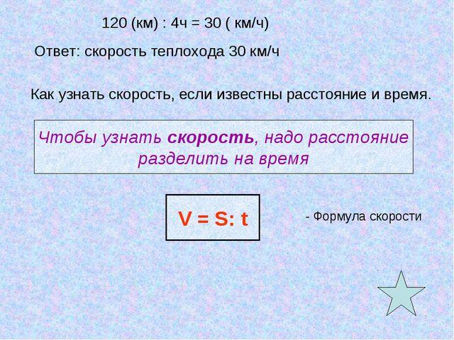 120 (км) : 4ч = 30 ( км/ч) Ответ: скорость теплохода 30 км/ч Как узнать скоро...