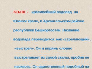 АТЫШ - красивейший водопад на Южном Урале,в Архангельском районе республики