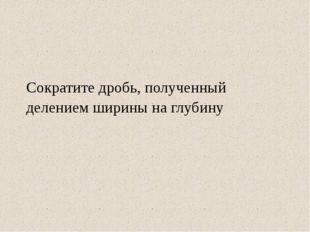 10.05.2012 www.konspekturoka.ru Сократите дробь, полученный делением ширины н