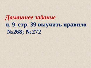 Домашнее задание п. 9, стр. 39 выучить правило №268; №272