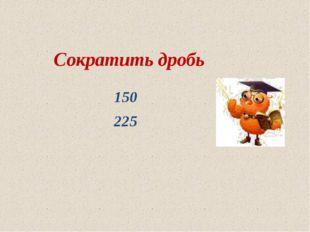 Сократить дробь 150 225